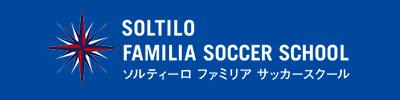 ソルティーロファミリアサッカースクール