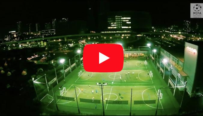 MIFA Football Park オフィシャルムービー