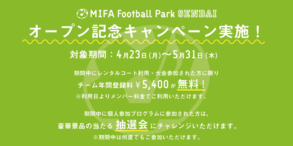 MIFA Football Park 仙台 オープン記念キャンペーン!