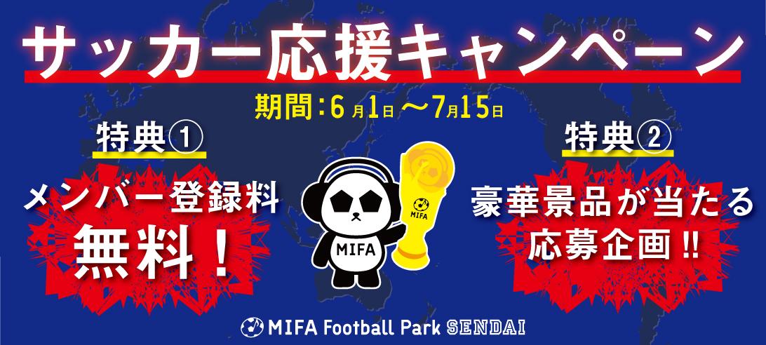 サッカー応援キャンペーンを開催!