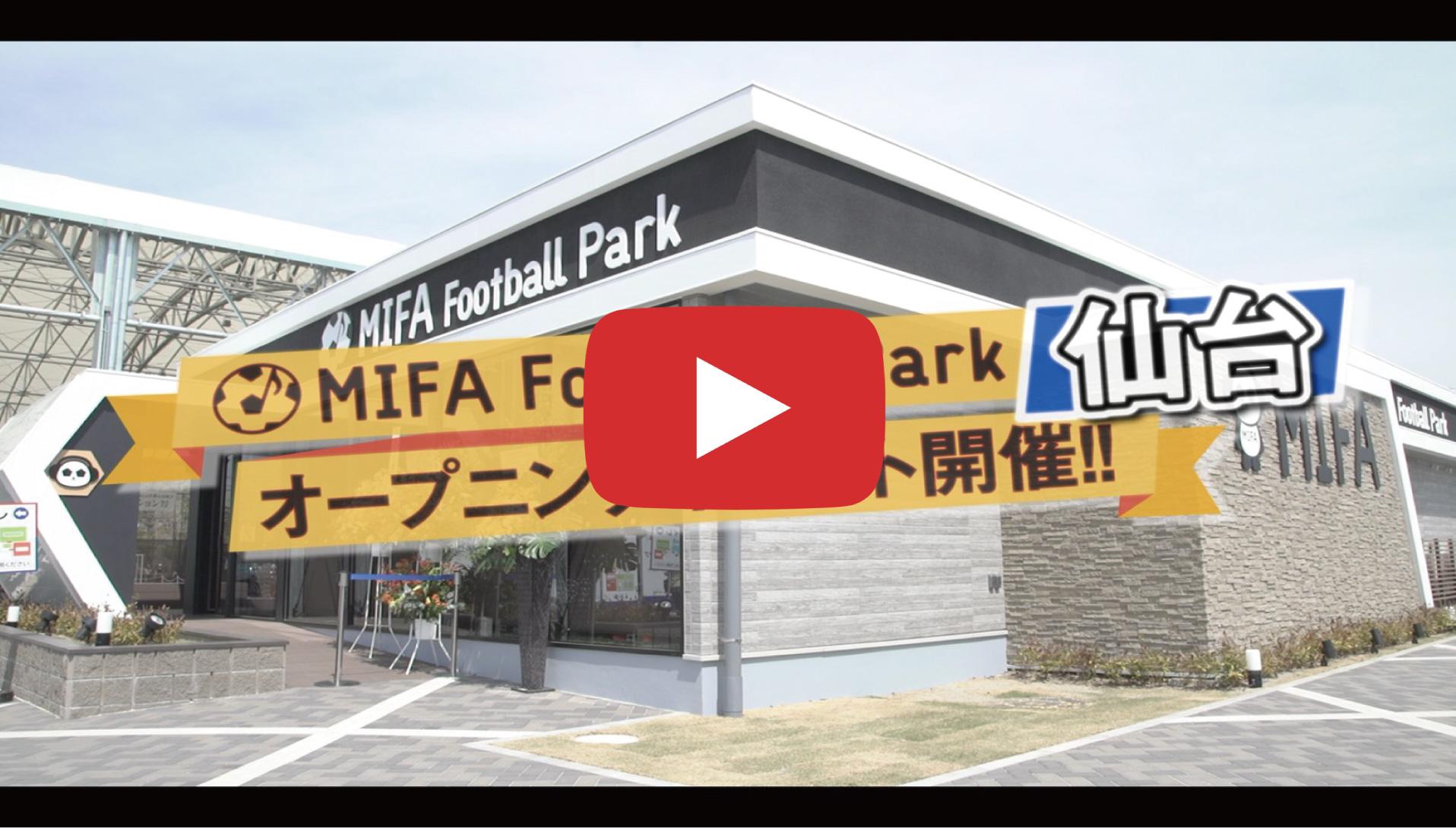 MIFAFP仙台 オープンニング記念イベント動画