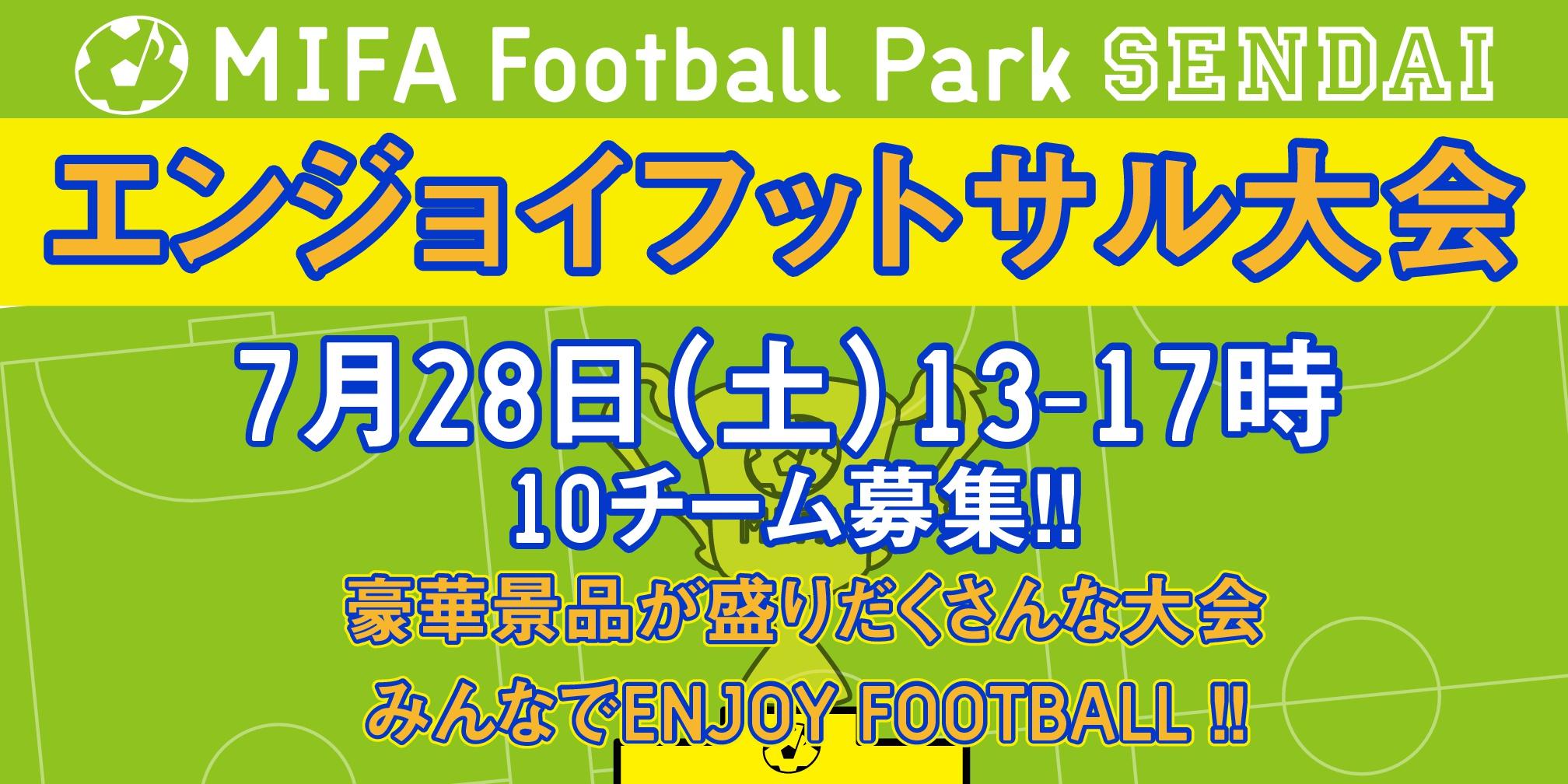 MIFA Football Park主催フットサル大会