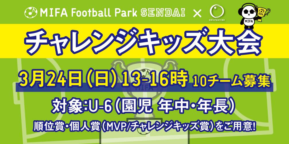 チャレンジキッズ大会(U-6)MIFA Football Park 仙台 × ソルファクション 開催!