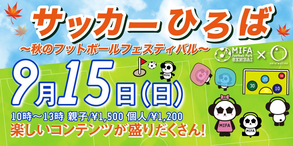 「サッカーひろば 〜秋のフットボールフェスティバル〜 」開催決定!