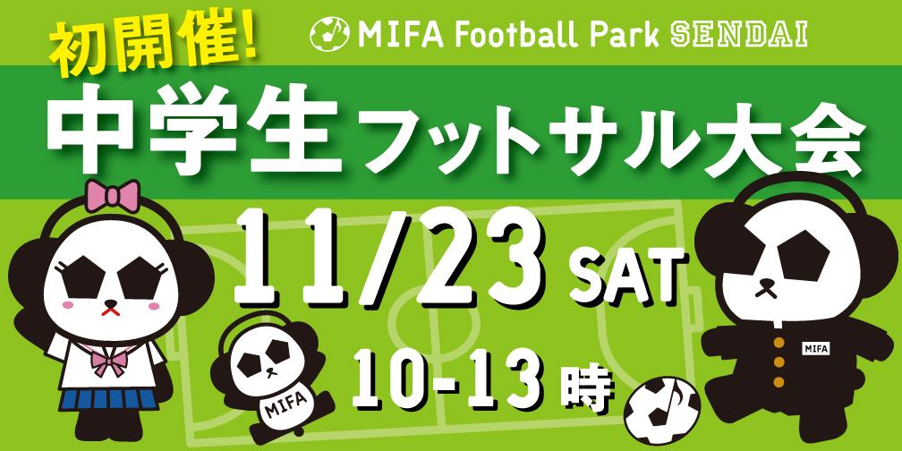 MIFA Football Park 仙台 中学生フットサル大会 開催決定!