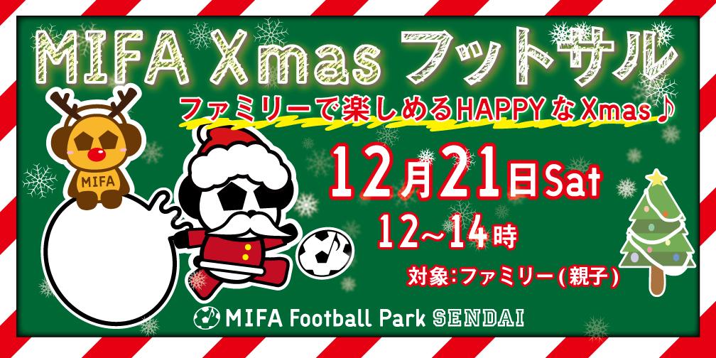 MIFA Xmasフットサル 開催!