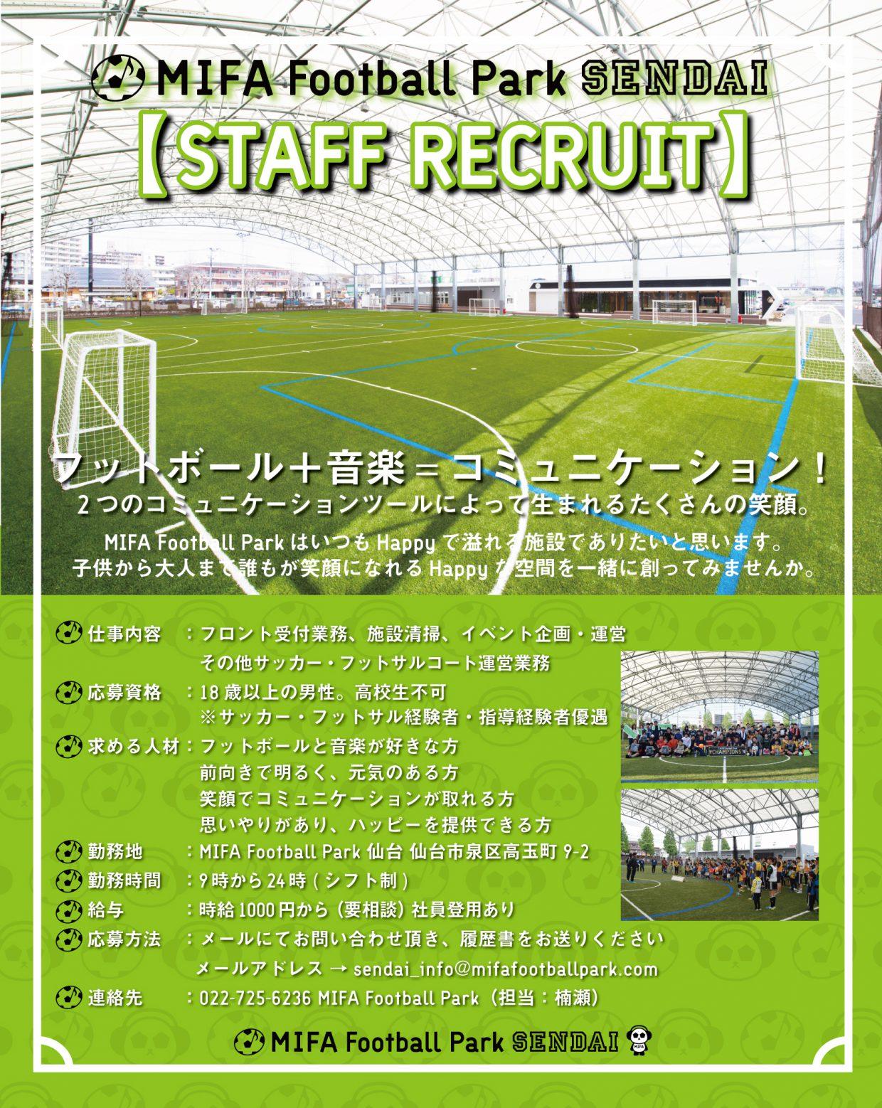 MIFA Football Park 仙台 リクルート【スタッフ募集中!】