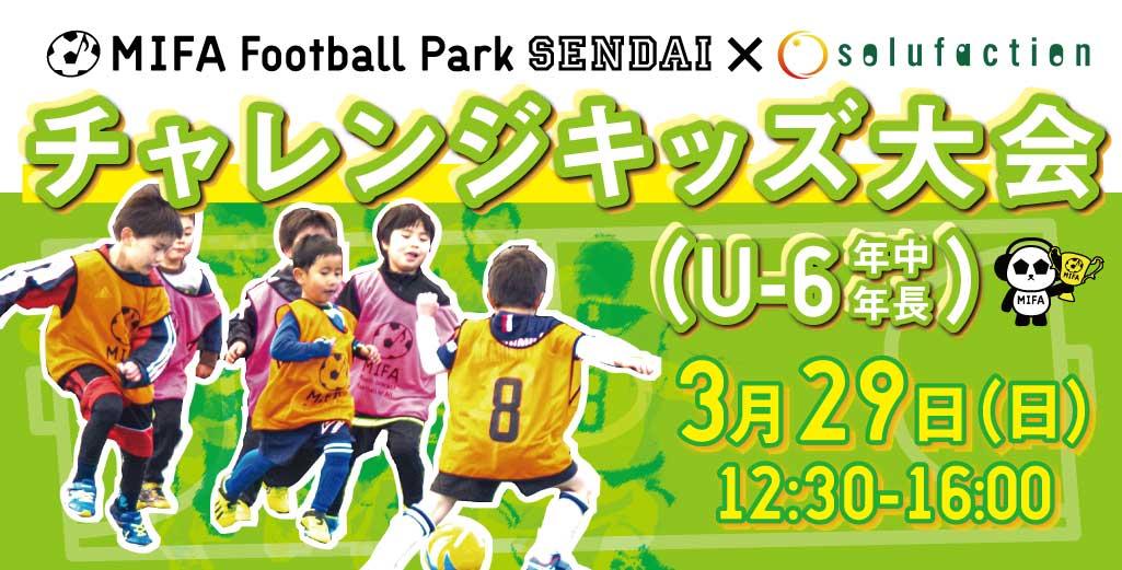 チャレンジキッズ大会(U-6)MIFA Football Park仙台 × ソルファクション