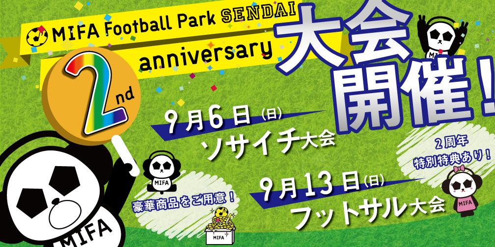 2nd anniversary 大会 開催決定!!