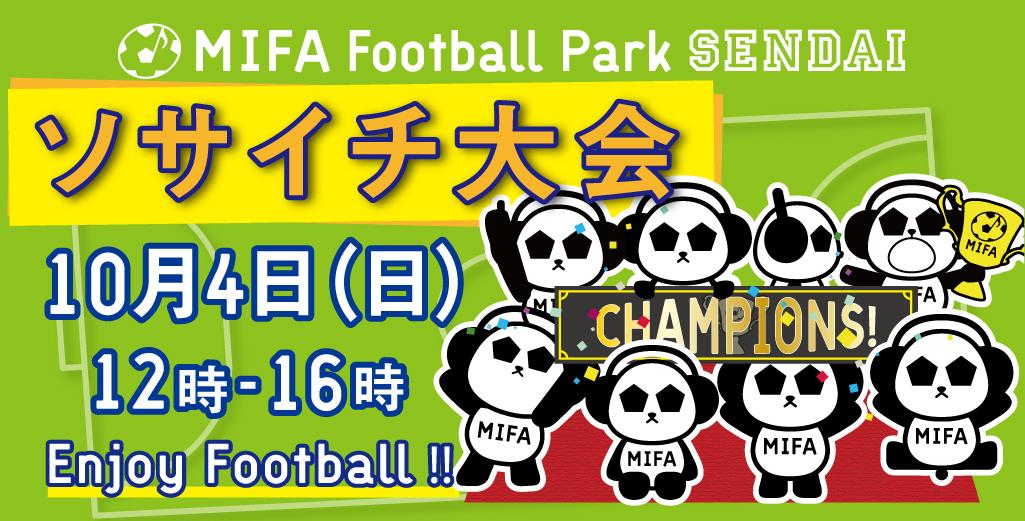 スポーツの秋!MIFA FP 仙台主催 大会開催のお知らせ