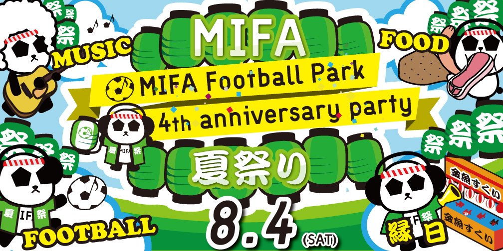 MIFA Football Park 4th anniversary 〜MIFA 夏祭り〜