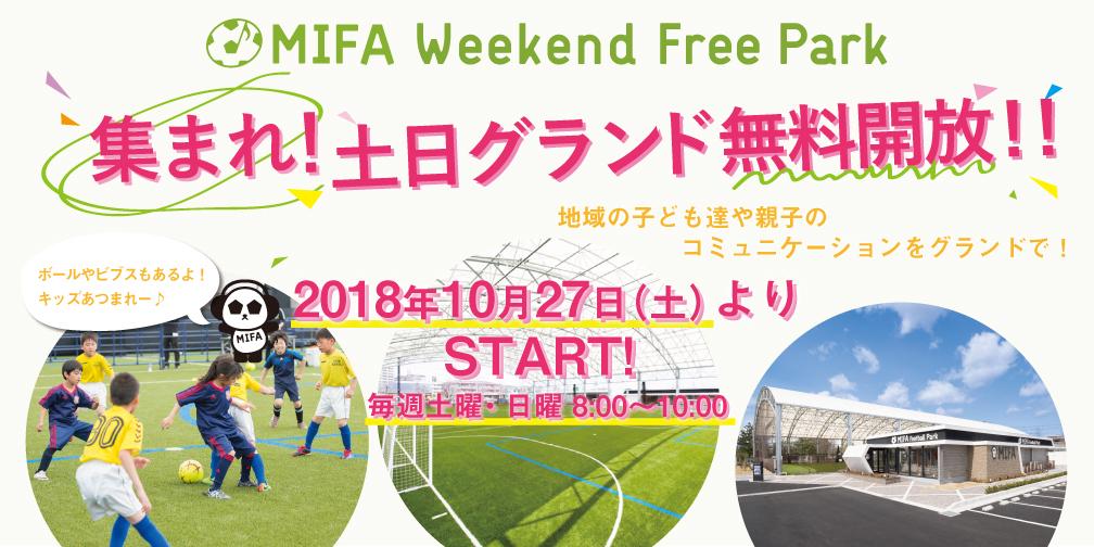 7月14日(日)MIFA Weekend Free Park 開催時間変更のお知らせ