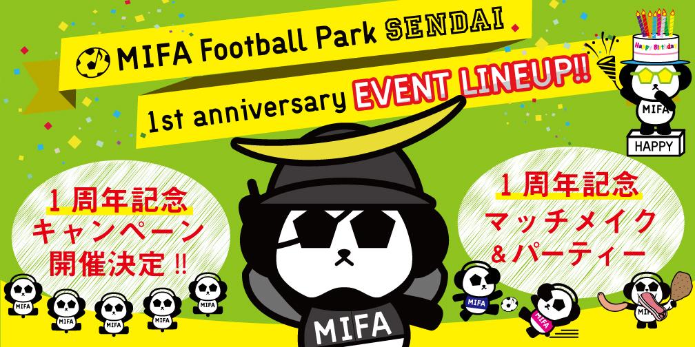 MIFA Football Park 仙台 1st anniversary!!