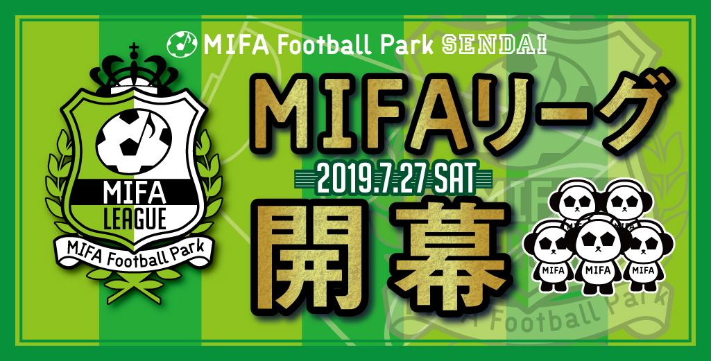 MIFAリーグ 開幕!!