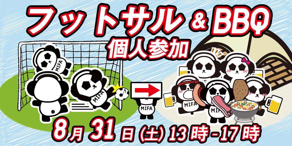 フットサル&BBQ 個人参加 開催決定!!