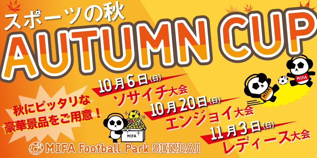 MIFA Football Park 仙台 AUTUMN CUP 開催決定!