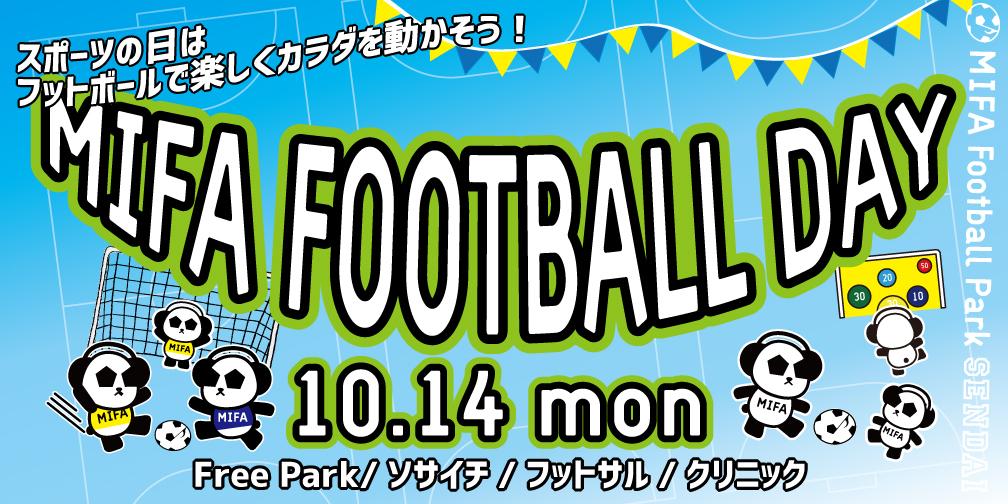 MIFA FOOTBALL DAY 開催!