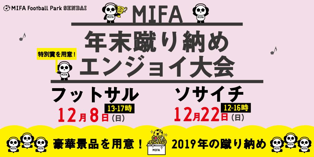 MIFA Football Park 仙台 2019年蹴り納め大会開催決定!