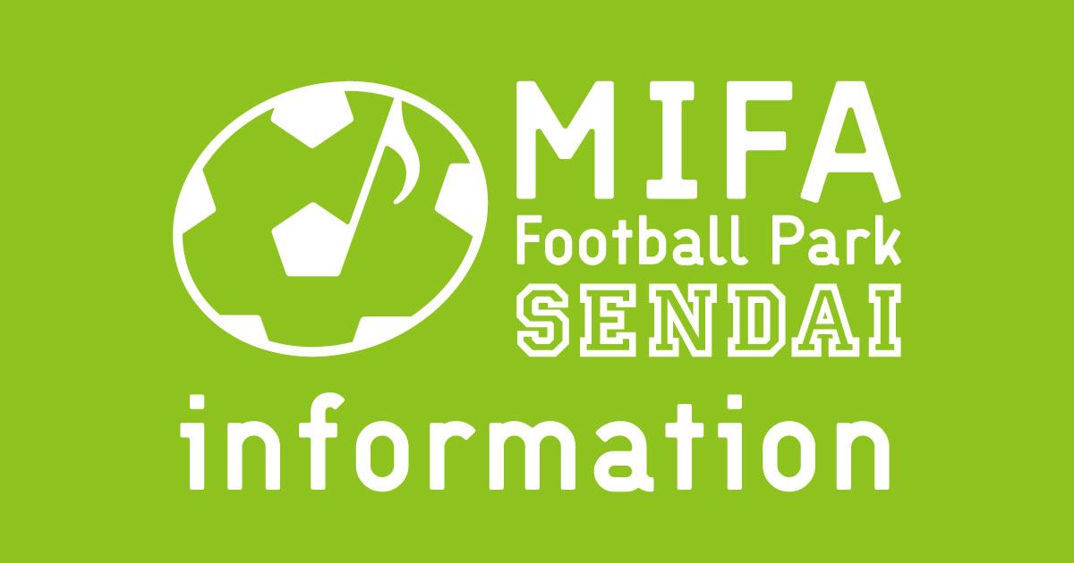 【MIFA Football Park 仙台 臨時休業(4/4,4/5)のお知らせ】