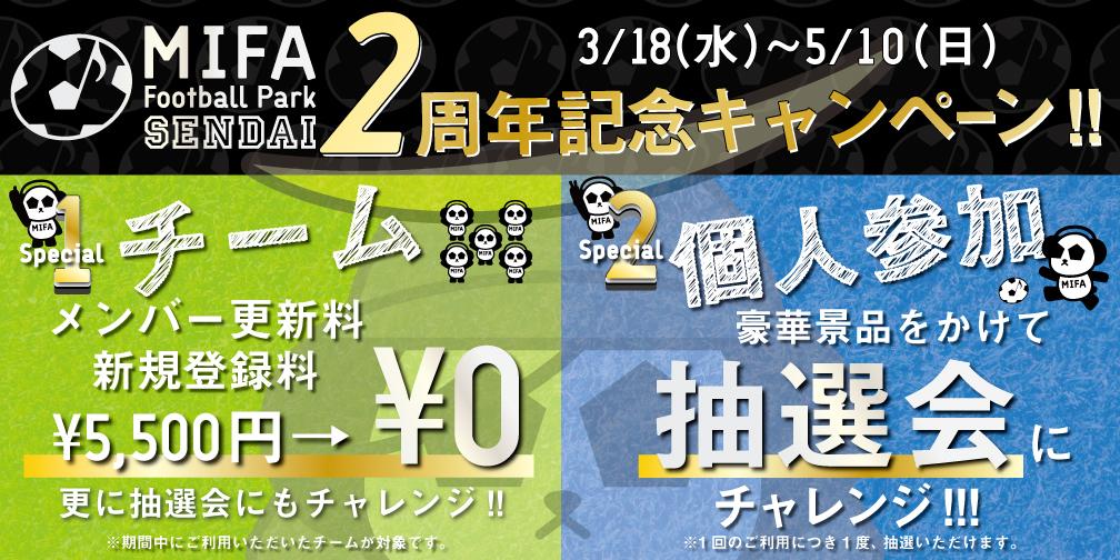 MIFA Football Park 仙台 2周年記念キャンペーン!!