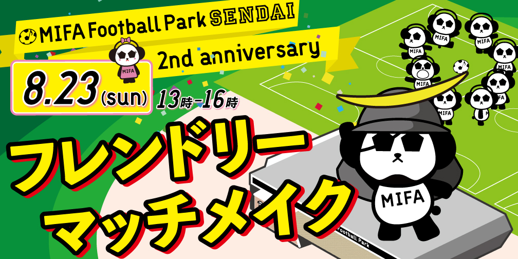 MIFA Football Park 仙台 2nd anniversary フレンドリーマッチメイク 開催決定!