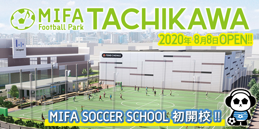 MIFA Football Park 立川オープン