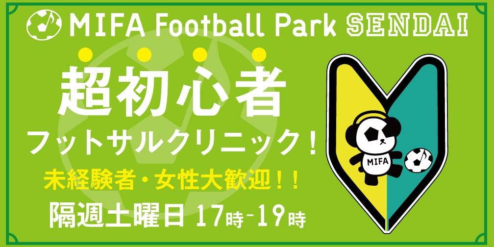 MIFA Football Park 仙台 超初心者クリニック