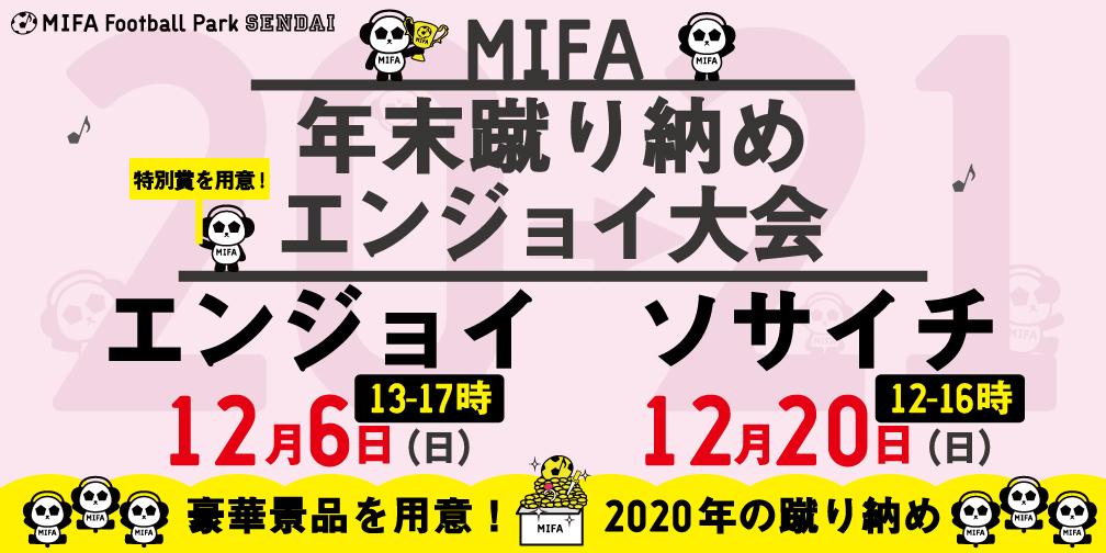 MIFA Football Park 仙台2020年蹴り納め大会開催決定!
