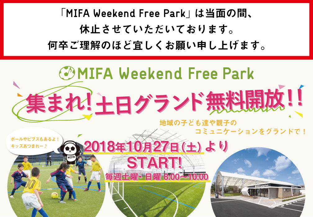 MIFA Weekend Free Park-集まれ!土日グランド無料開放!!-