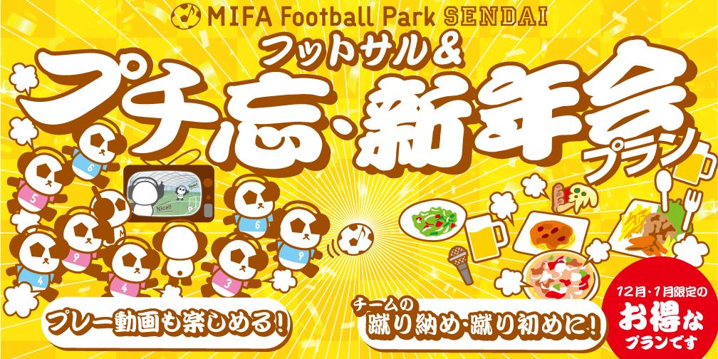 フットサル&プチ忘年会・新年会プラン開催!