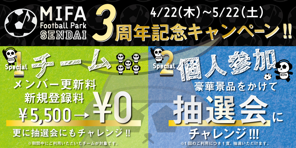 MIFA FP仙台 3rd anniversary EVENT LINEUP!!